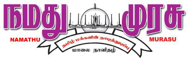 namathumurasu